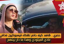 Photo of حصري.. شاهد كيف حاصر نشطاء فيسبوكيين محامي عادل الميلودي وهذا ما دار بينهم