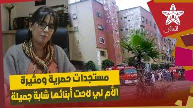 """صورة الادريسي لـ"""" الدار"""": الأم لي لاحت أبنائها شابة جميلة مضطربة نفسيا محتاجة للمساندة والمساعدة"""