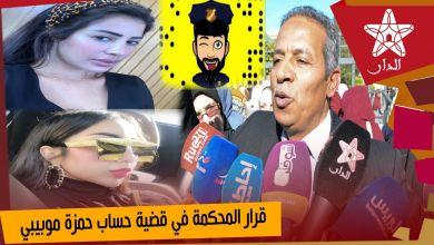 صورة صادم… هذا ما قررته المحكمة الابتدائية بمراكش في حق المتهمين بقضية حساب حمزة موبيبي