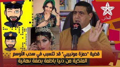 صورة الهيني: هذه تبعات المستجدات الخطيرة على المستقبل الفني لدنيا باطمة وأوسمتها قبل توجيه الاتهام