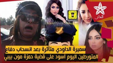 صورة سميرة متأثرة بتعاطف المراكشيات: بعد انسحاب دفاع المتورطين اليوم أسود على ظالم في قضية حمزة مون بيبي