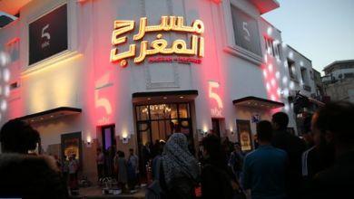 """صورة مجموعة """"إم بي سي"""" تطلق مشروع """" مسرح المغرب"""""""
