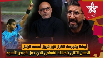 صورة أوشلا يفجرها: الحكم الكزاز قزم فريق أسسه الراحل الحسن الثاني بإهانته لشمامي الذي حمل قميص الأسود