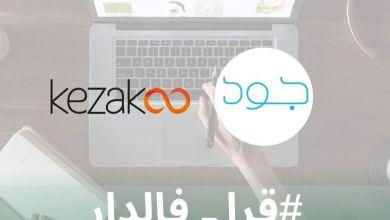 صورة مؤسسة جود للتنمية تضع منصة رقمية رهن إشارة التلاميذ بشراكة مع كيزاكو Kezakoo
