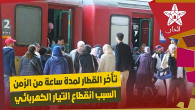 صورة تأخر القطار لمدة ساعة من الزمن يغضب سكان الدار البيضاء والسبب انقطاع التيار الكهربائي