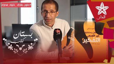 صورة منتصر حمادة في حلقة جديدة من بستان كتب: حميد دباشي .. هل يستطيع غير الاوربي التفكير؟