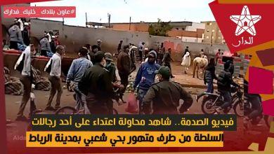Photo of فيديو الصدمة.. شاهد محاولة اعتداء على أحد رجالات السلطة من طرف متهور بحي شعبي