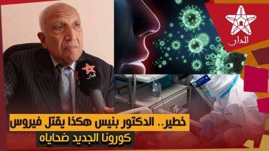 """صورة خطير.. الدكتور بنيس ل""""الدار"""" : هكذا يقتل فيروس كورونا الجديد ضحاياه"""