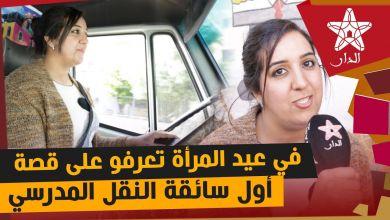 صورة تعرفو على قصة أول سائقة للنقل المدرسي بالمغرب