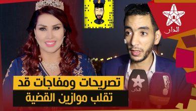 صورة أخ المتهم في قضية حمزة مون بيبي: سعيدة شرف كذبات على المغاربة كاملين وهي لي حرضات خويا