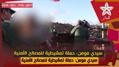 Photo of سيدي مومن: حملة تمشيطية للمصالح الأمنية بأكبر الأحياء الشعبية بالدار البيضاء