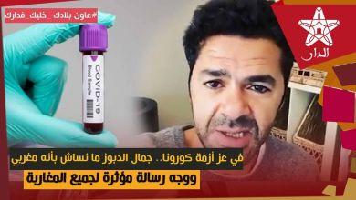 Photo of في عز أزمة كورونا.. جمال الدبوز ما نساش بأنه مغربي ووجه رسالة مؤثرة لجميع المغاربة