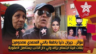 صورة مؤثر.. جيران دنيا باطمة بالحي المحمدي مصدومين: بقات فينا ابتسام بزاف ولي دار الذنب يستاهل العقوبة