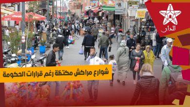صورة لا يصدق شوارع مراكش مكتظة رغم قرارات الحكومة التي تلزم المواطنين بعدم خروجهم من منازلهم