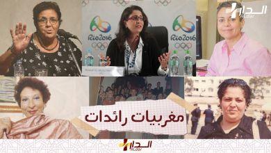 صورة نساء مغربيات رائدات وعالمات شرفن المغرب