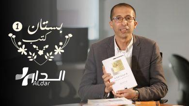 صورة منتصر حمادة في الحلقة الأولى لبرنامج بستان كتب: في الجمالية العرفانية من أجل أفق إنسي روحاني في الإسلام
