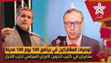 صورة توصيات المشاركين في برنامج 100 يوم 100 مدينة ستعرض في كتيب لتدوين العرض السياسي لحزب الأحرار