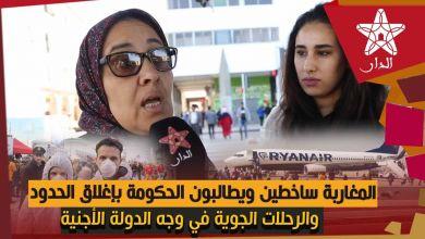 صورة المغاربة ساخطين ويطالبون الحكومة بإغلاق الحدود والرحلات الجوية في وجه الدولة الأجنبية