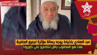 Photo of عبد الهادي بلخياط يوجه رسالة مؤثرة لجميع المغاربة: هذا هو المطلوب باش ننتاصرو على كورونا