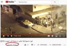 Photo of المديرية العامة للأمن الوطني تنفي صحة مقطعي فيديو تم تداولهما يوثقان لأحداث شغب تزامنت مع إجراءات الحجر الصحي