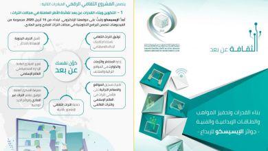 "Photo of ""الإيسيسكو"" ترصد جوائز للطلبة المبدعين وتوفر برامج تدريبية في مبادرة ""الثقافة عن بُعد"""