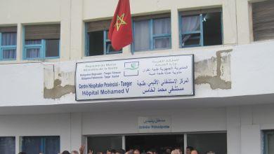 Photo of مديرية الصحة بطنجة تنفي التقصير في التكفل بوالد فتاة مشتبه في إصابته بكورونا