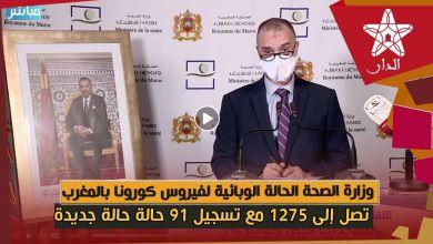 Photo of الحالة الوبائية لفيروس كورونا بالمغرب تسجل أول حالتين بجهة الداخلة وواد الذهب