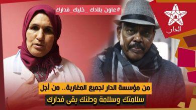 Photo of من قناة الدار لجميع المغاربة.. من أجل سلامتكم وسلامة وطنكم بقاو فديوركم واحتاطو من الإشاعات