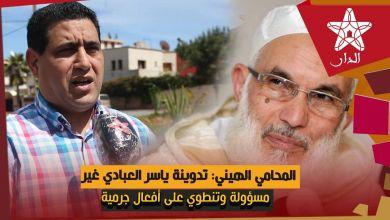 Photo of المحامي الهيني: تدوينة ياسر العبادي غير مسؤولة وتنطوي على أفعال جرمية