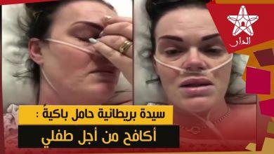 Photo of بالدموع : سيدة بريطانية حامل مصابة بكورونا توجه رسالة مؤثرة الى العالم