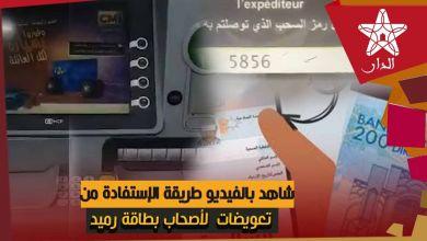 صورة شاهد بالفيديو طريقة الإستفادة من تعويضات لأصحاب بطاقة رميد