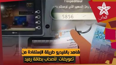 Photo of شاهد بالفيديو طريقة الإستفادة من تعويضات لأصحاب بطاقة رميد