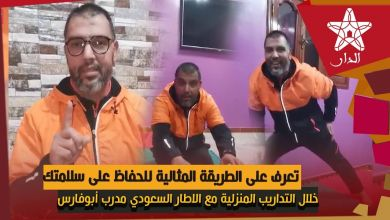 Photo of تعرف على الطريقة المثالية للحفاظ على سلامتك خلال التداريب المنزلية مع الاطار السعودي مدرب أبوفارس