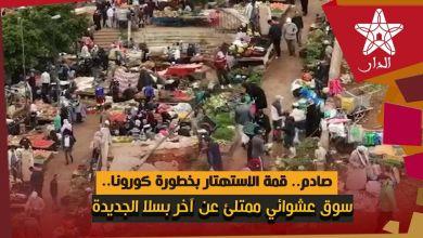 صورة صادم.. قمة الاستهتار بخطورة كورونا.. سوق عشوائي ممتلئ بسلا الجديدة