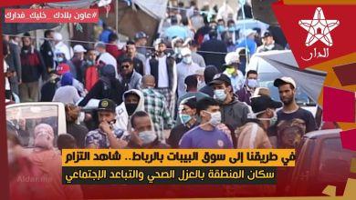 صورة في طريقنا إلى سوق البيبات بالرباط.. شاهد التزام سكان المنطقة بالعزل الصحي والتباعد الإجتماعي