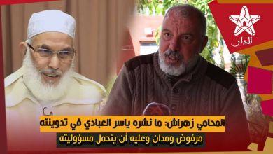 Photo of المحامي زهراش: ما نشره ياسر العبادي في تدوينته مرفوض ومدان وعليه أن يتحمل مسؤوليته