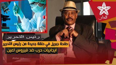 Photo of طلحة جبريل في حلقة جديدة من رئيس التحرير: ايجابيات حرب ضد فيروس لعين