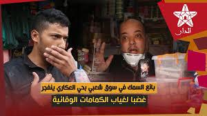Photo of بائع السمك في سوق شعبي بحي العكاري ينفجر غضبا لغياب الكمامات الوقائية