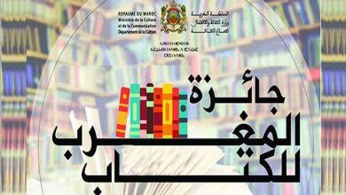 صورة فتح الترشيح لجائزة المغرب للكتاب برسم سنة 2020