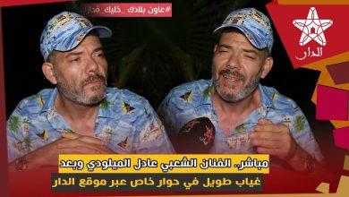 صورة مباشر.. الفنان الشعبي عادل الميلودي وبعد غياب طويل في حوار خاص عبر موقع الدار
