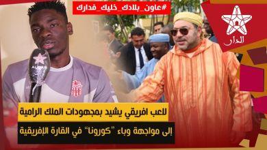 """صورة لاعب افريقي يشيد بمبادرات الملك لمواجهة وباء """"كورونا"""".. ويصرح: حلمي أن ألعب في الدوري المغربي"""
