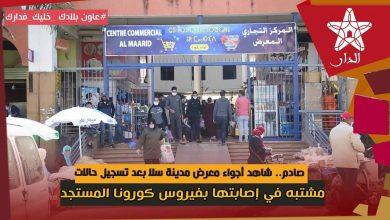 صورة بالفيديو.. أجواء معرض سلا الجديدة بعد تسجيل حالات مشتبه في إصابتها بكورونا