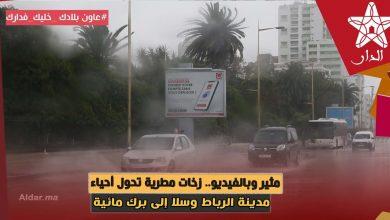 صورة مثير وبالفيديو.. زخات مطرية تحول أحياء مدينة الرباط وسلا إلى برك مائية