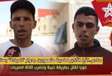 "Photo of صادم..الأخ الأكبر لضحية متهورين بدوار ""الميكة"" بسلا : خويا تقتل بطريقة خيبة وتضرب ثلاثة الضربات"
