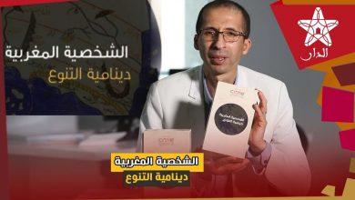 صورة منتصر حمادة في حلقة جديدة من بستان كتب: الشخصية المغربية.. دينامية التنوع