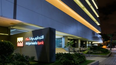 صورة مجلة بريطانية تختار التجاري وفا بنك أفضل مؤسسة بنكية بالمغرب لسنة 2020