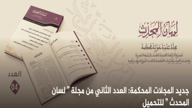 """صورة الرابطة المحمدية للعلماء تصدر العدد الثاني من مجلة """"لسان المحدث"""" المحكمة"""