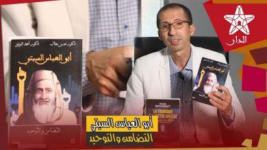 صورة منتصر حمادة في حلقة جديدة من بستان كتب: أبو العباس السبتي.. التضامن والتوحيد