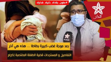 Photo of محامي الطفلة المغتصبة إكرام يكشف لقناة الدار آخر تفاصيل فضيحة تنازل الأب عن متابعة مغتصب ابنته