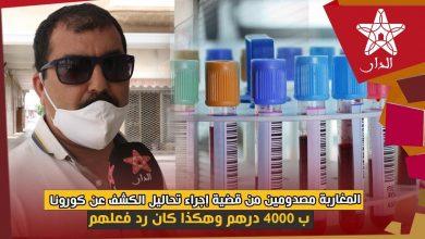 Photo of المغاربة مصدومين من قضية إجراء تحاليل الكشف عن كورونا ب 4000 درهم وهكذا كان رد فعلهم